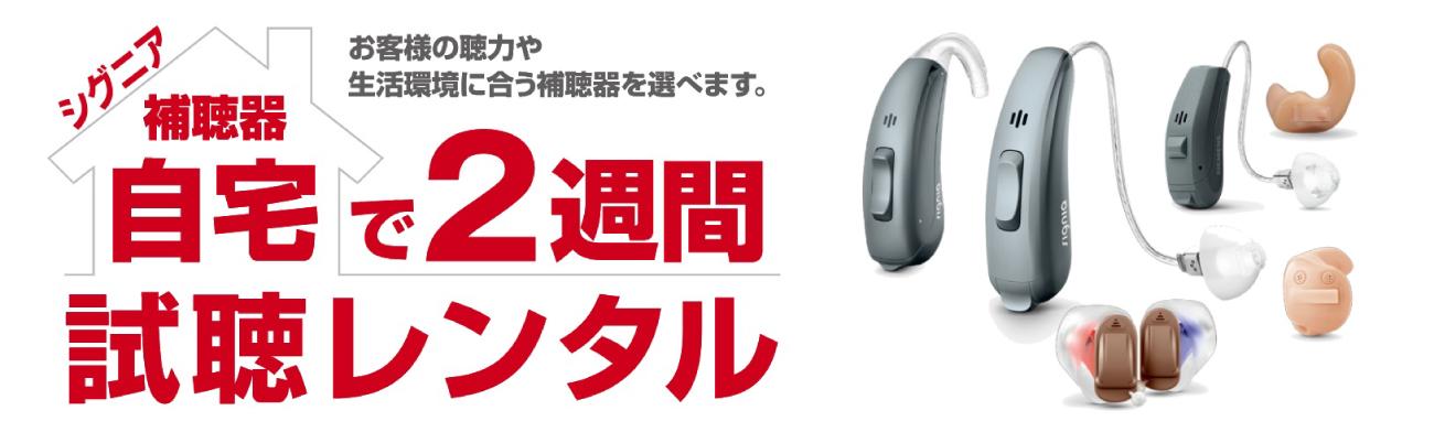補聴器2週間無料レンタル